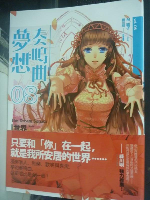 【書寶二手書T9/一般小說_JDN】夢想奏鳴曲Vol.08世界_M.貓子