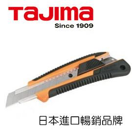 日本進口 TAJIMA田島 LC560WCL 自動固定式 粉彩美工刀  / 支 (顏色隨機出貨)