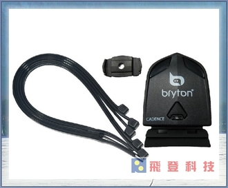 【RIDER 100/RIDER 310 專用】BRYTON 自行車紀錄器踏頻感測器 FOR RIDER 100 / RIDER 310 專用