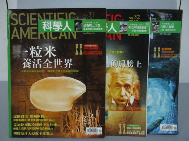 【書寶二手書T1/雜誌期刊_QDH】科學人_31~33期間_共3本合售_一粒米養活全世界等