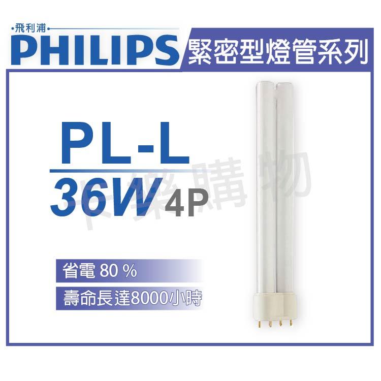 PHILIPS飛利浦 PL-L 36W 840 白光 4P 緊密型燈管 _ PH170064