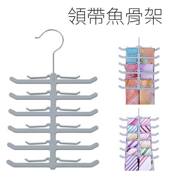 乾濕兩用防滑衣架 魚骨架 領帶架 掛衣架 皮帶掛架【SV5201】快樂生活網