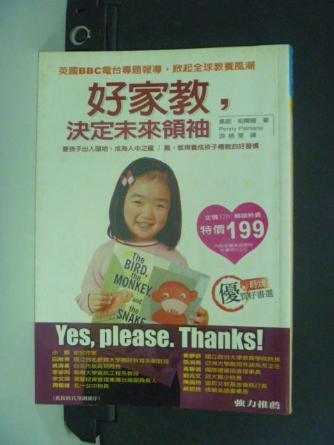 【書寶二手書T3/親子_NSE】好家教,決定未來領袖_珮妮.帕爾嫚