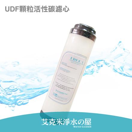 【艾克米淨水】顆粒活性碳UDF濾心 (台灣製造 品質有保障)