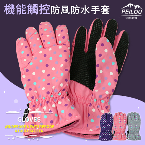 機能觸控 防風防水止滑手套 點點款 內裏保暖 機車手套 貝柔 PB