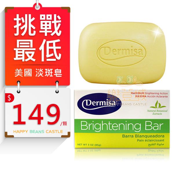 美國Dermisa 淡斑嫩白皂 85g ♦ 樂荳城 ♦