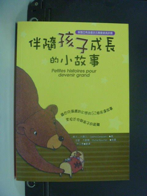 【書寶二手書T6/兒童文學_JHA】伴隨孩子成長的小故事_林文惠, 蘇菲.卡