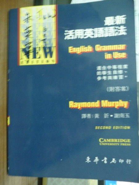 【書寶二手書T5/語言學習_PCN】最新活用英語語法_Murphy