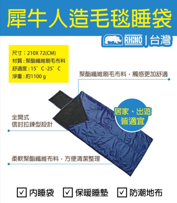 【鄉野情戶外用品店】 Rhino 犀牛 |台灣|  人造毛毯睡袋/可當保暖睡墊、防潮地布使用/947