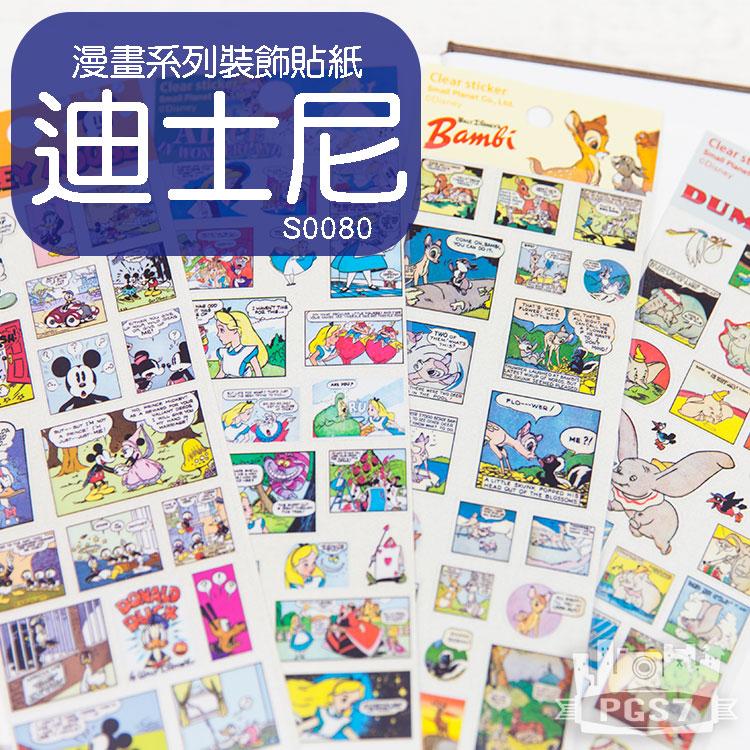 PGS7 富士 拍立得 底片 裝飾貼紙 - 編號 S0080 迪士尼 漫畫系列 裝飾 貼紙 手帳 日記 小飛象