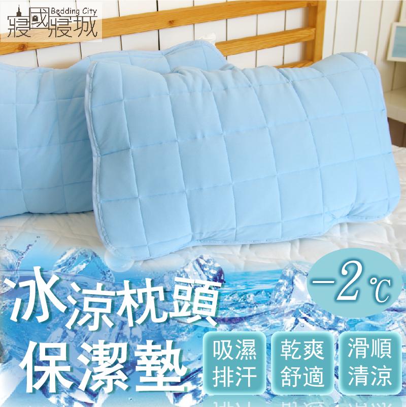 枕頭保潔墊冰涼(單品) 【平鋪式、奈米冰涼紗、可機洗、柔軟舒適】 #寢國寢城 #涼感 #台灣製