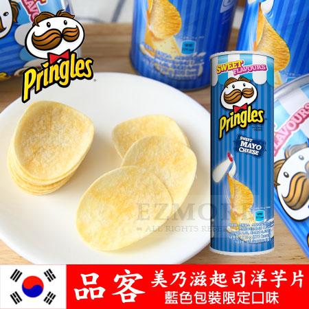 韓國 藍色限定 Pringles 品客 美乃滋起司洋芋片 (大罐) 110g 藍色品客 美乃滋起士 沙拉起司 品客洋芋片【N101500】