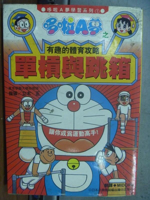 【書寶二手書T3/少年童書_OMF】哆啦A夢之有趣的體育攻略-單槓與跳箱