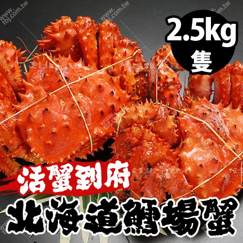 免運【台北濱江】正宗帝王蟹★鄂霍次克海空運直送★鮮活鱈場蟹2.5kg/隻