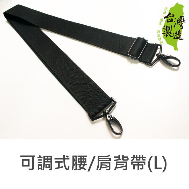 珠友 SN-00003 可調式肩背帶/腰帶/背帶/斜背帶(L)