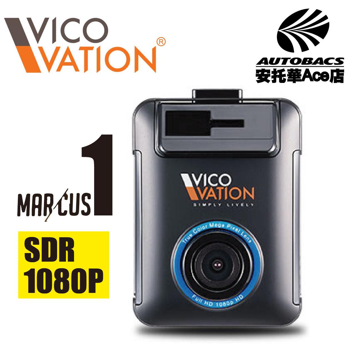【迎春破盤價!】VicoVation視連科-M1 SDR/1080P高畫質行車記錄器/贈16G (1000060200005-1)