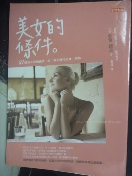【書寶二手書T4/兩性關係_JQU】美女的條件:37個美女養成祕訣_亞當.德永