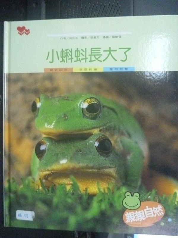 【書寶二手書T7/少年童書_XGU】小蝌蚪長大了_何佳芬