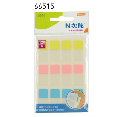 【N次貼 標籤紙】 66515 3色-120片分類索引片(黃+粉紅+藍)