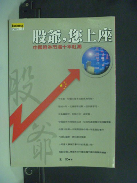 【書寶二手書T6/股票_JDI】股爺,您上座:大話中國證券市場十年紅潮_王安