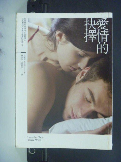【書寶二手書T2/翻譯小說_GTE】愛情的抉擇_林姿欣, 艾蜜莉.吉芬