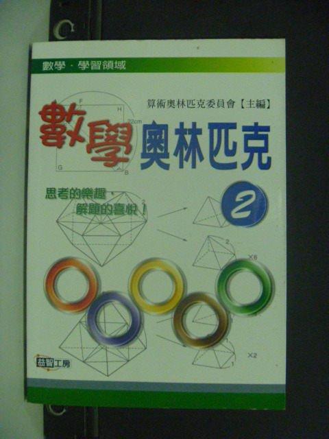 【書寶二手書T2/大學理工醫_GTB】數學奧林匹克2_算數奧林匹克委員會