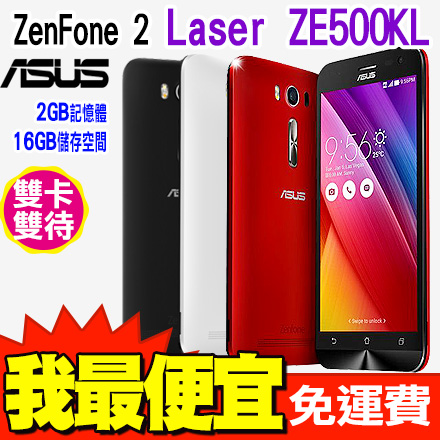 ASUS ZenFone 2 Laser ZE500KL 2G/16G 四核心 智慧型手機