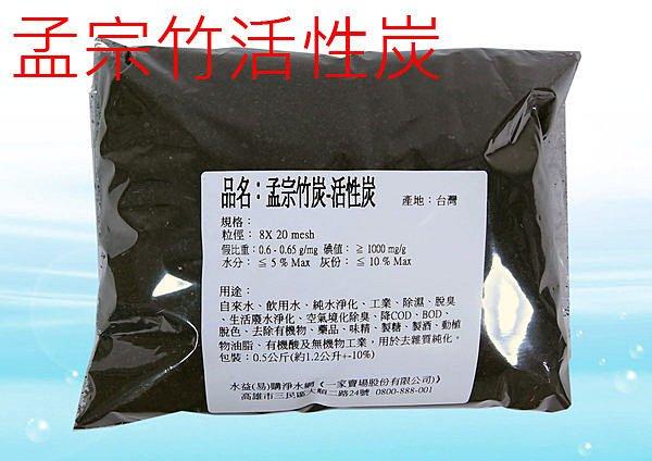 孟宗竹活性碳500克(台灣製) 活性級的喔!比一般竹炭更高級!效果更好!