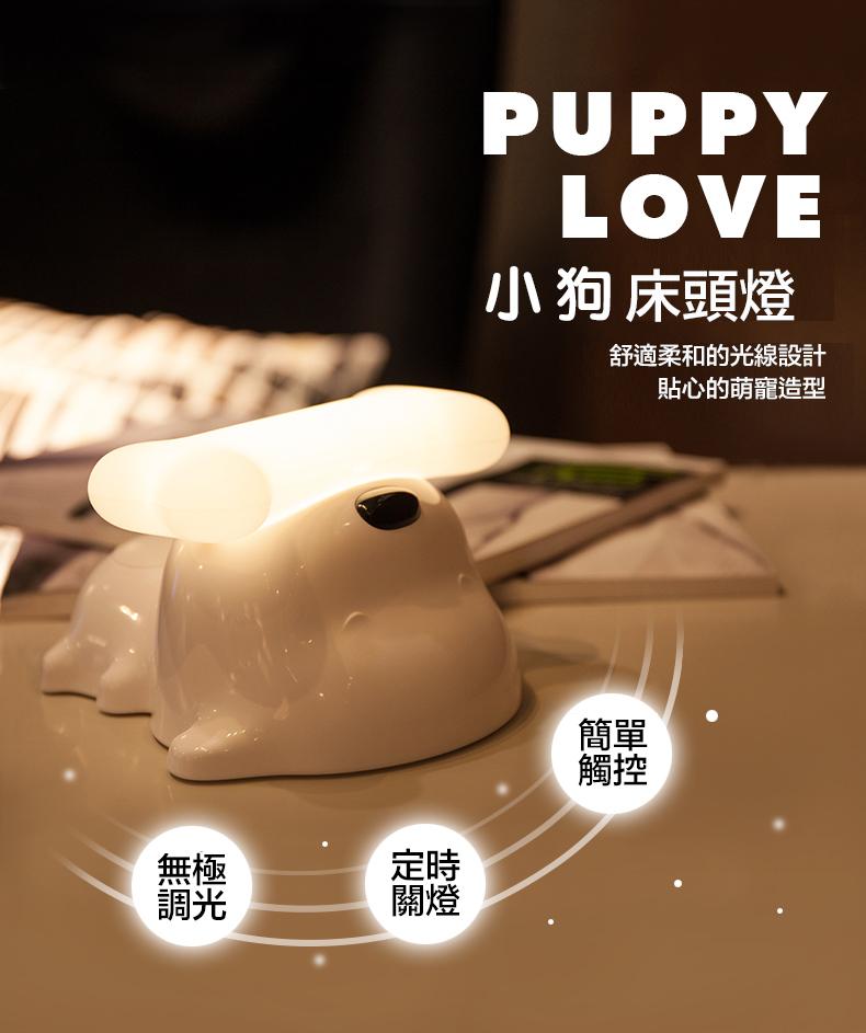 【風雅小舖】FY-TL01小狗床頭充電小夜燈 導盲犬小Q造型無極調光觸控檯燈 情人節禮物  療癒 小孩