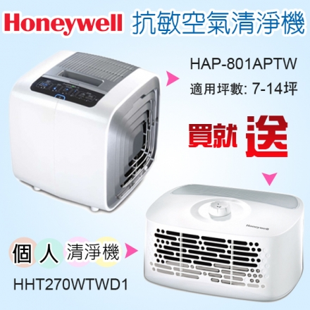 Honeywell 智慧型 抗敏抑菌空氣清淨機 HAP-801APTW【送個人清淨機+濾網1組】