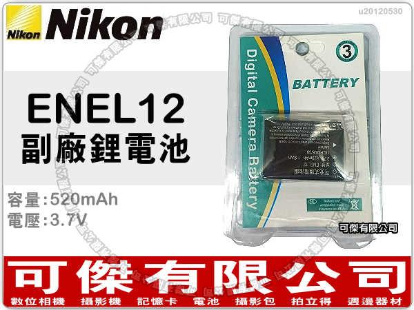 可傑有限公司 全新 NIKON EN-EL12 鋰電池 適用S610 S6200 S1200PJ S70 S8200 AW100 P300 P310