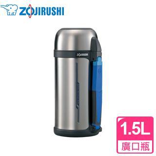 【象印】廣口不鏽鋼真空保溫瓶 - 1.5L SF-CC15
