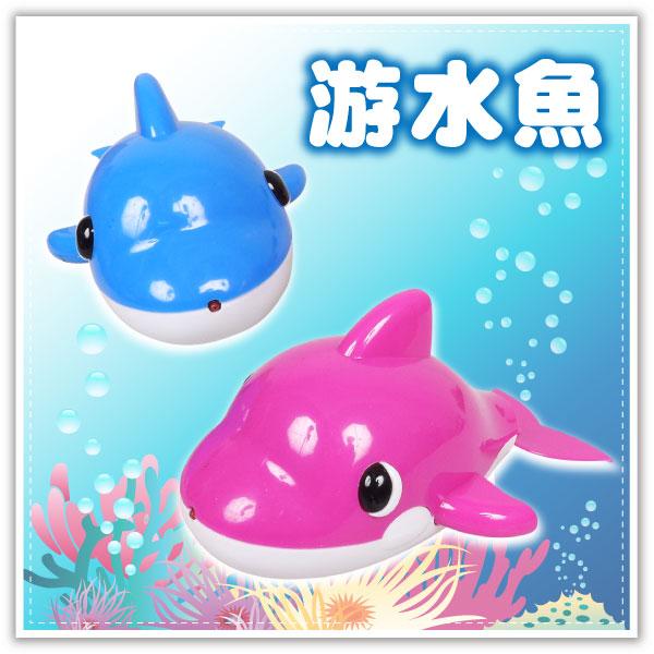 【aife life】游水魚遊戲/發條魚/戲水玩具/親子遊戲/洗澡玩具