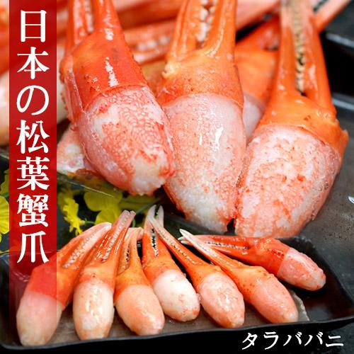 【築地一番鮮】日本原裝進口(舞)M松葉蟹鉗1盒(500g±5%/盒)