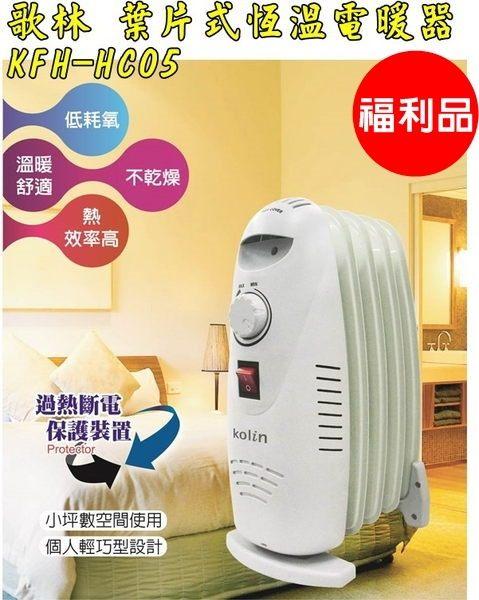 (福利品)【歌林】五片葉片式恆溫電暖器KFH-HC05 保固免運-隆美家電
