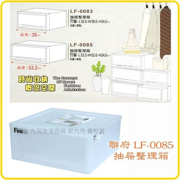 【九元生活百貨】聯府 LF-0085 抽屜整理箱 置物 收納 LF0085