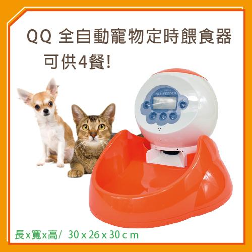【力奇】QQ 全自動寵物定時餵食器(可供4餐)(WM10007)-1890元【免運費】(L003G01)