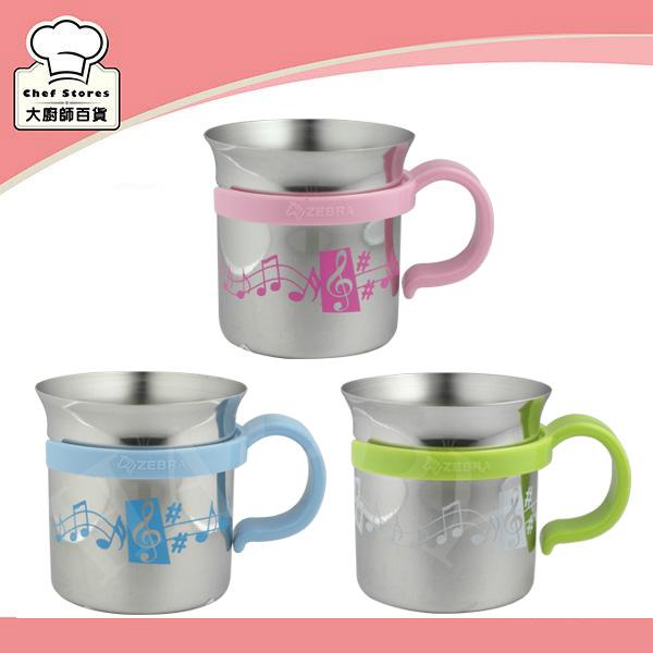 斑馬牌音悅杯不銹鋼兒童水杯附可拆把手300cc馬克杯料理蒸罐-大廚師百貨