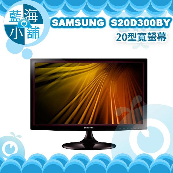SAMSUNG 三星 S20D300BY 20型 DVI寬螢幕 電腦螢幕