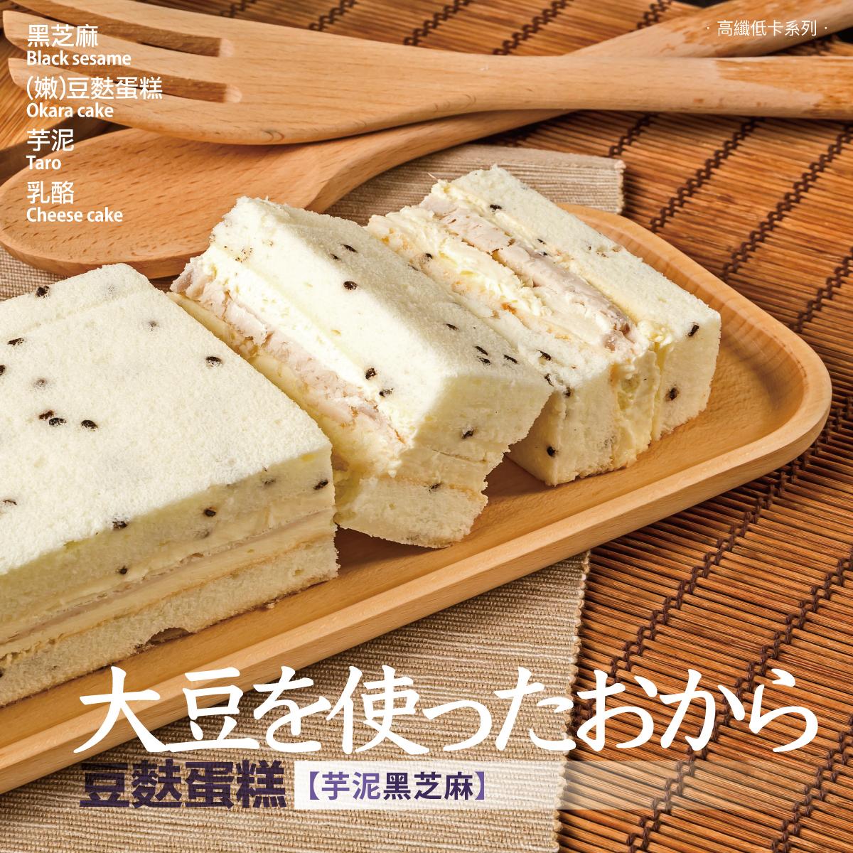 山田村一『低卡豆麩蛋糕』口味:芋泥黑芝麻