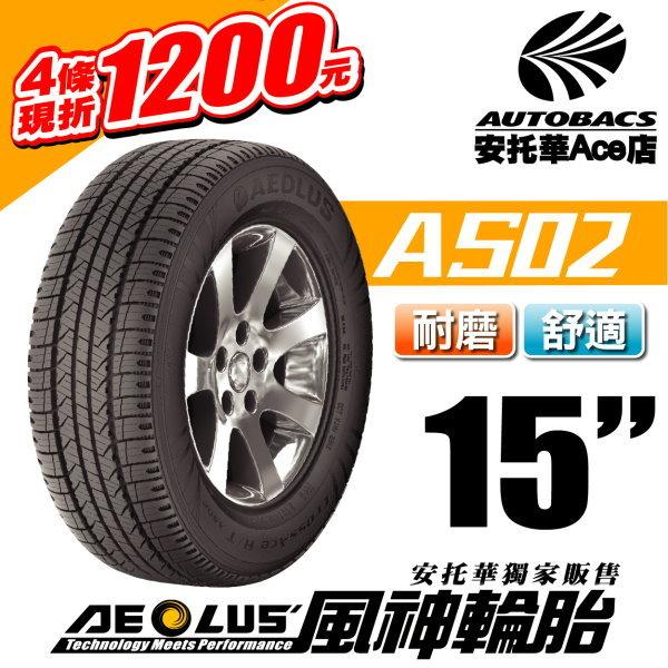 【風神輪胎205/70HR15四條】AS02舒適/耐磨/運動休旅胎CROSSACE HT (0400000012759)