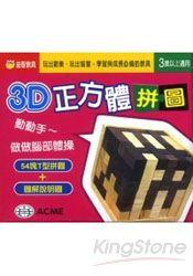3D正方體拼圖