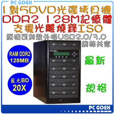 ☆軒揚Pc goex☆ 宏積 COPYKING 1對5DVD 光碟 拷貝機 對拷機 CKV-DVD5S