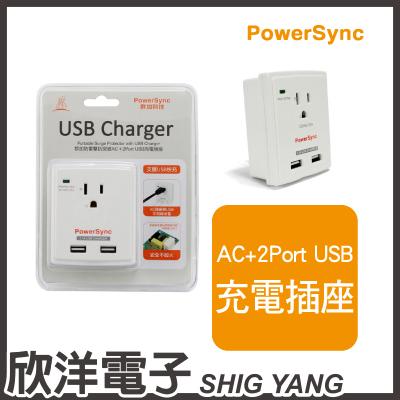 ※ 欣洋電子 ※ 群加科技 防雷擊抗突波AC+2埠 USB充電插座/壁插 白 (PWS-EXU2019) /PowerSync包爾星克