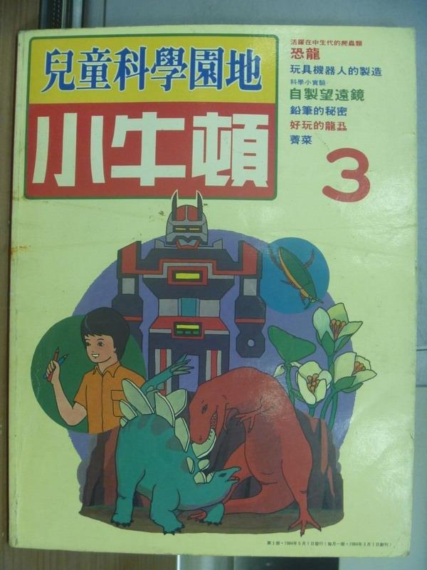 【書寶二手書T1/少年童書_QEM】小牛頓_第3期_恐龍等