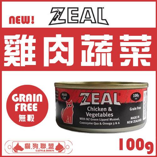 +貓狗樂園+ 紐西蘭ZEAL【貓專用無穀主食罐。雞肉蔬菜。100g】49元*單罐賣場