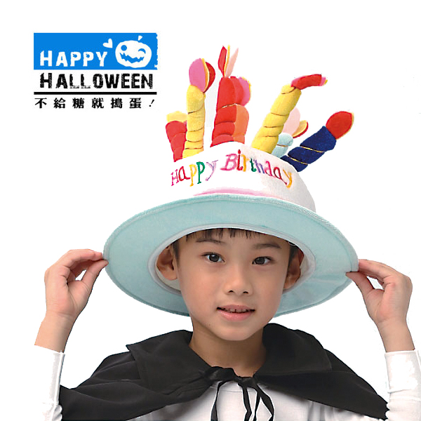 【派對服裝-藍標】水藍色蛋糕帽 G0198250( 派對服裝系列滿額599元加送南瓜糖袋1個 )