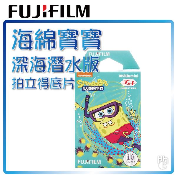 【和信嘉】拍立得 海綿寶寶 深海潛水版 底片 富士 FUJIFILM instax Mini8 / Mini25 / Mini50S / Mini70 / Mini90 / SP1