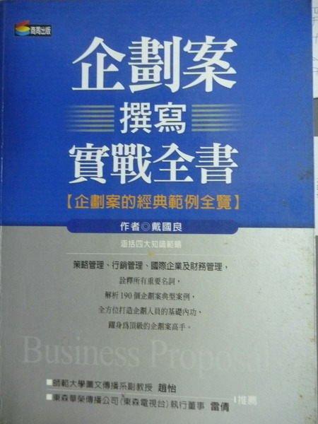 【書寶二手書T6/財經企管_PFC】企劃案撰寫實戰全書_戴國良