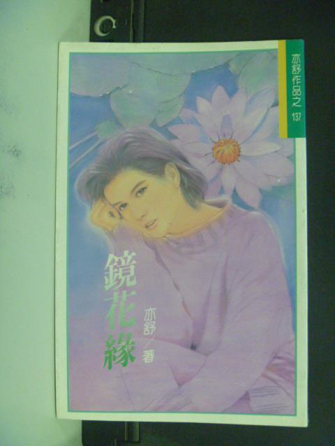 【書寶二手書T1/言情小說_JGM】鏡花緣_亦舒